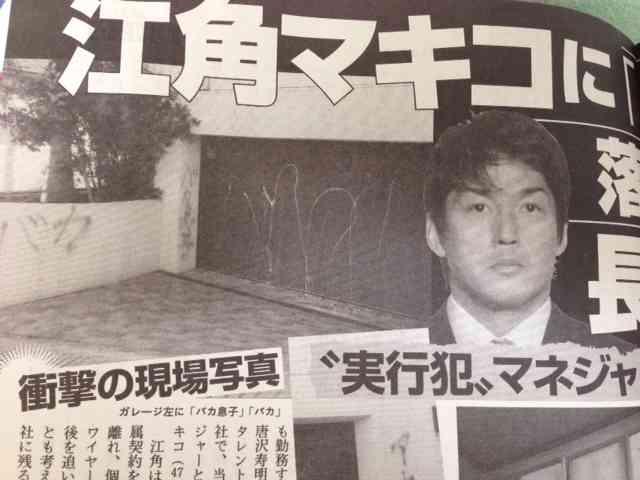 江角マキコ、落書き騒動謝罪も「実にあざとい」?計算された