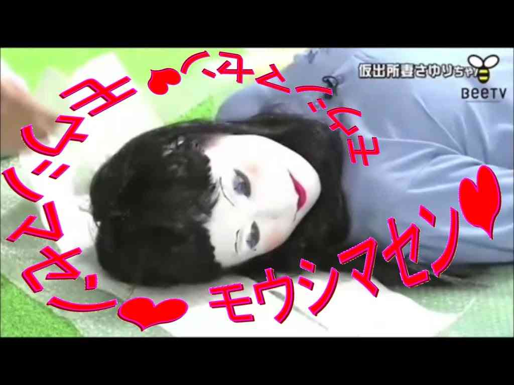 【動画ネタ】日本エレキテル連合 仮出所妻さゆりちゃん こわおもしろい動画  「ダメよ~ダメダメ」から「モウシマセン」へ - YouTube