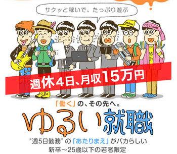 「週休4日で月収15万円」の仕事を紹介!本当の夢を追う若者を支援、果たして成果は?
