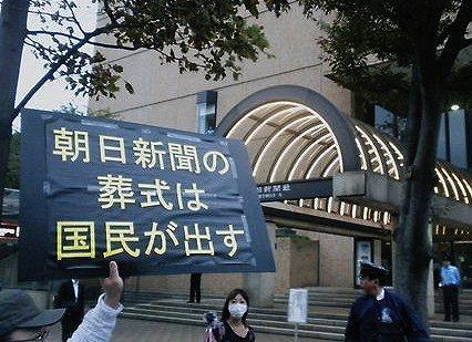 シェアお願い! 朝日新聞抗議デモのお知らせ 9月21日(日)12:30集合 これは参加しなきゃ!|なでしこりん