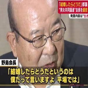 テリー伊藤『スッキリ!!』で野島善司都議の「結婚しろと平場では言う」失言を擁護