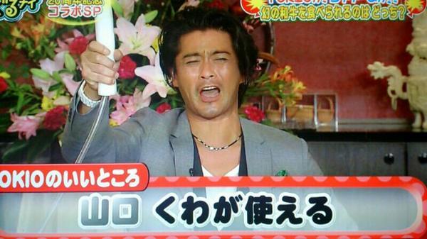堂本光一の「Tシャツで1万円超え!布だぜ!」に続きTOKIO長瀬智也の「氷の器」に対する一言が話題にww