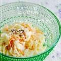 キャベツとにんじんのコールスローサラダ。 by happy sky [クックパッド] 簡単おいしいみんなのレシピが182万品
