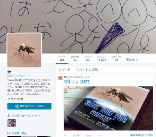 代々木公園の蚊がTwitter開始、開設1日でフォロワーが1万人を突破
