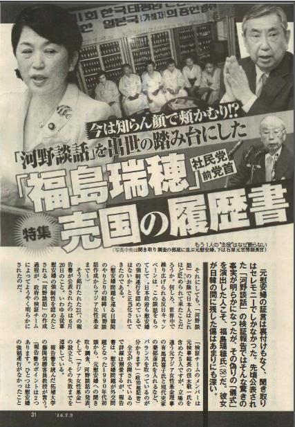 週刊新潮・河野談話を出世の踏み台にした「福島瑞穂」売国の履歴書 : 反日はどこからくるの