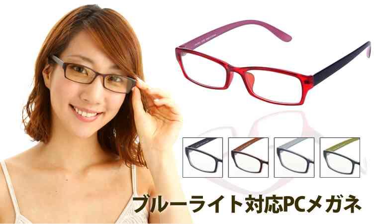 PC眼鏡について。