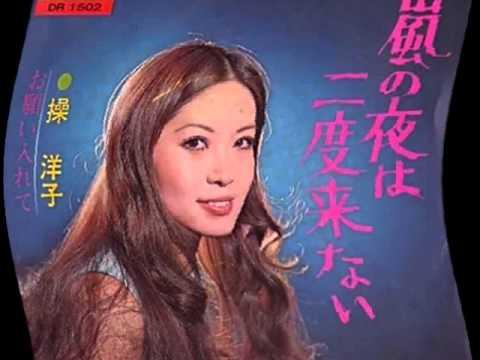 お願い入れて_操洋子 - YouTube