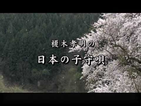 DVD「日本の子守唄」江戸の子守唄(東京) - YouTube