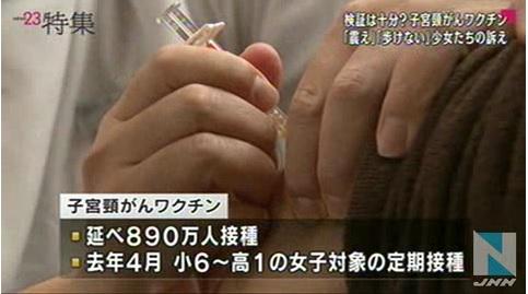 「子宮頸がんワクチン」国の推奨再開か、検証は十分?