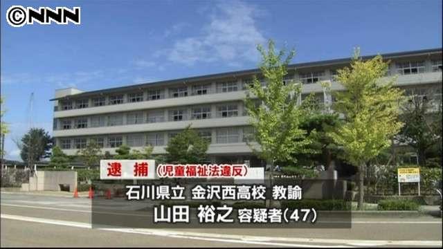 金沢で高校教諭が10代の少女にみだらな行為…学園祭は中止に