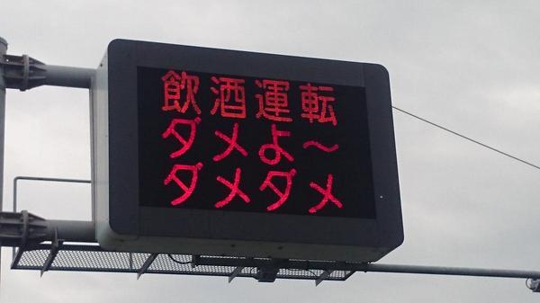 熊本県警が日本エレキテル連合のネタに乗っかるwwwwwwwwwwwwwwww:ハムスター速報