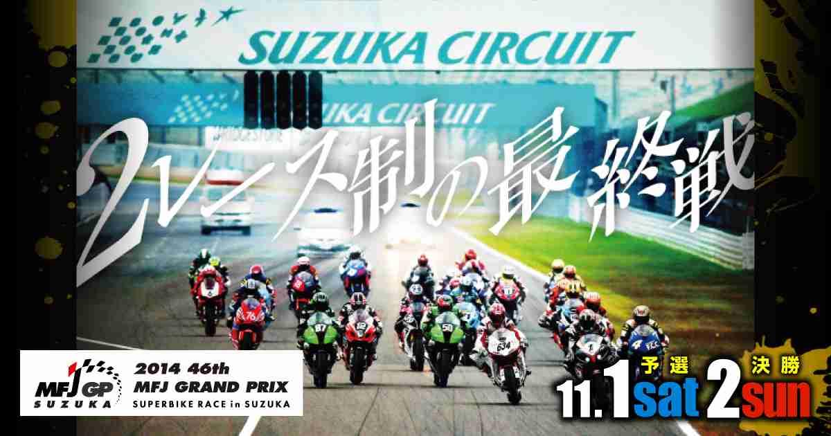 全日本ロードレース(SUPERBIKE) | 鈴鹿サーキット