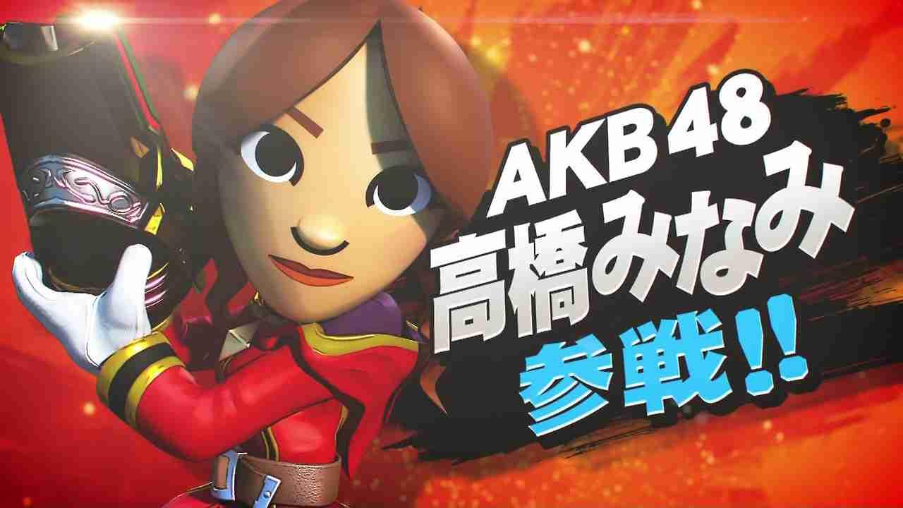 人気ゲーム「大乱闘スマッシュブラザーズ」にAKB48が参戦?→ユーザが激怒「予約解除した」