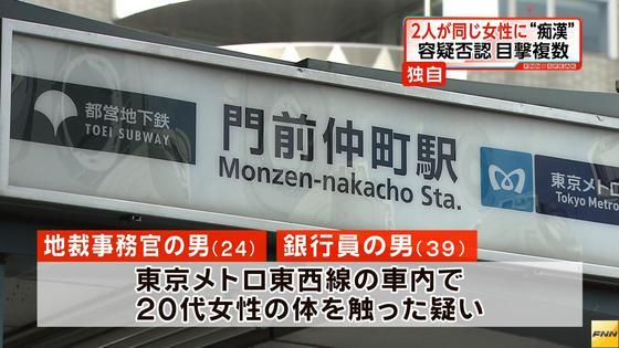 東京地裁事務官と三菱東京UFJ銀行行員が同じ女性に痴漢 逮捕