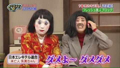 日本エレキテル連合がモテモテ 能年玲奈もMay J.もファン