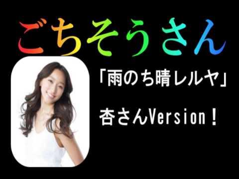 【貴重】ごちそうさんの杏さんが歌う「雨のち晴レルヤ」が新鮮! - YouTube