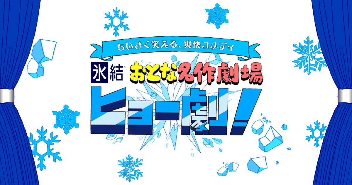 キリン氷結® おとな名作劇場 「ヒョー劇!」