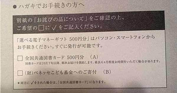 ベネッセ情報漏洩『お詫び通知が』届き炎上中!「金券500円か我々の基金への寄付か2択です」