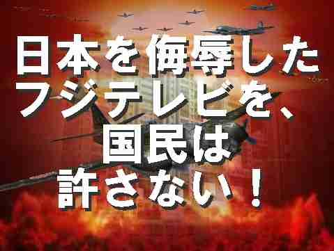 フジテレビが日本代表の歴史的勝利を生中継した後番組「めざましどようび」テロップ「超速報!ザックJAPAN 強豪フランスに惜敗」、テレビ朝日2012年度上期視聴率で開局以来プライム初首位、フジは廃業しろ - 近野滋之Blog『民族主義者の警鐘』 - Yahoo!ブログ