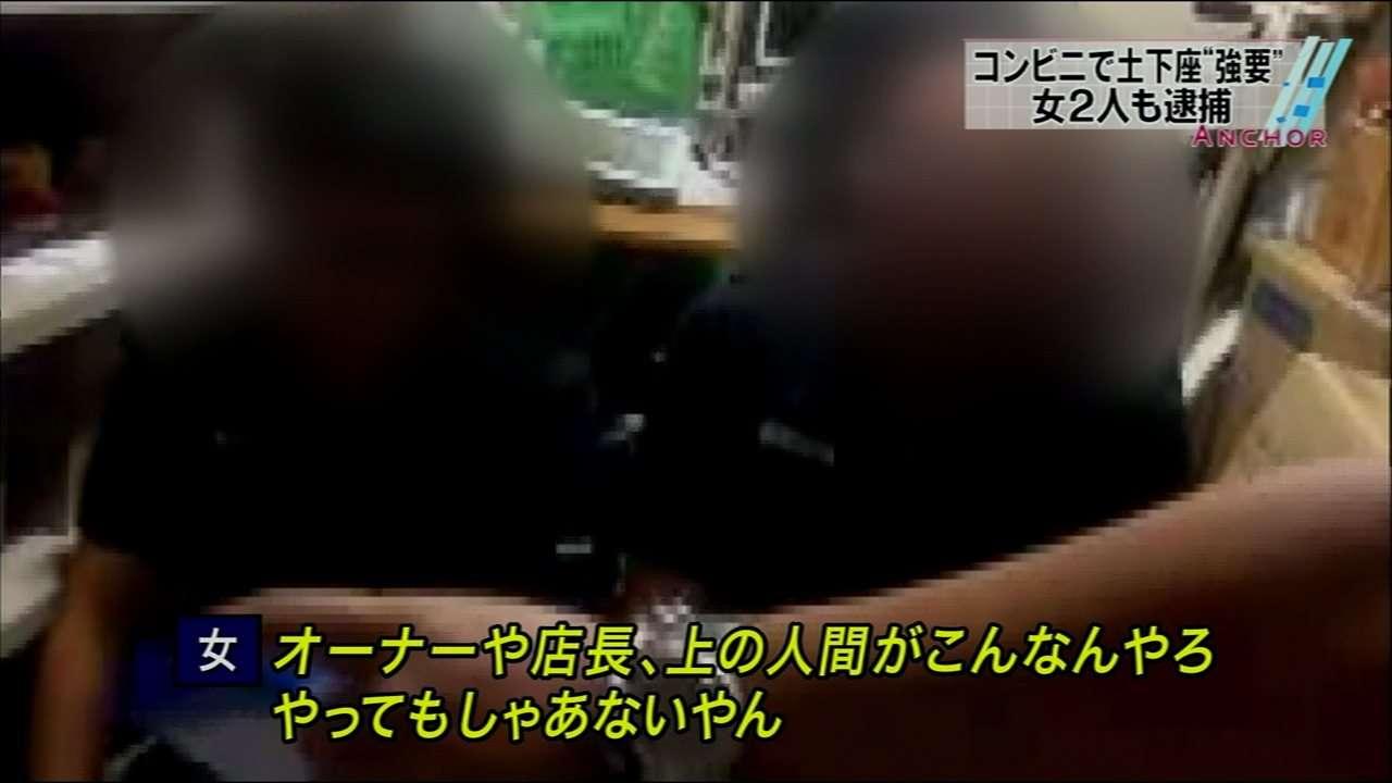 コンビニ店長に土下座、新たに女2人を逮捕 39歳アルバイト従業員と10代娘