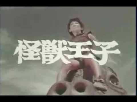 怪獣王子OP - YouTube