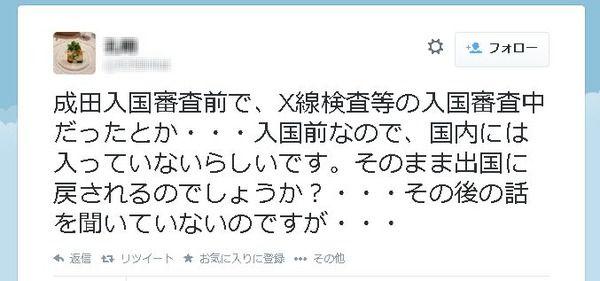 成田で「エボラ」続報!入国できずどこかへ搬送との情報