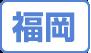 マイナビ転職EXPO(福岡)2014/10/18 福岡国際会議場|転職フェア・イベント | 転職サイトは【マイナビ転職】