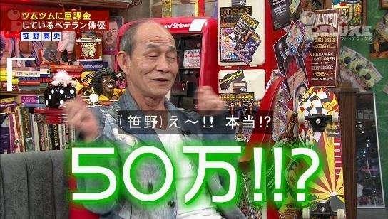 笹野高史の画像 p1_3