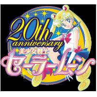グッズ:ステーショナリー:美少女戦士セーラームーン20周年プロジェクト公式サイト