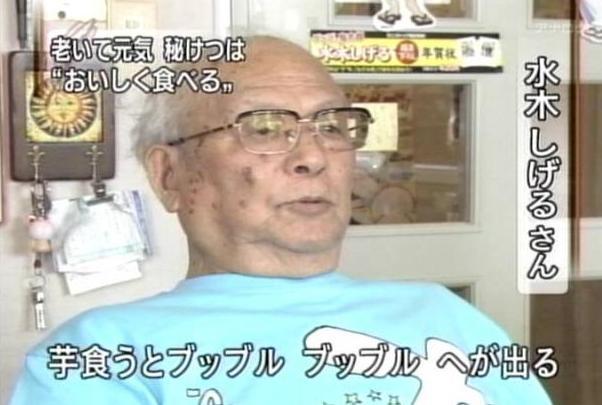 """水木しげるが92歳で""""初スタバ""""…ファン「飲み方がかわいい」"""