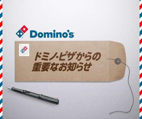 閉開店セール実施中!? | 宅配ピザのドミノ・ピザ