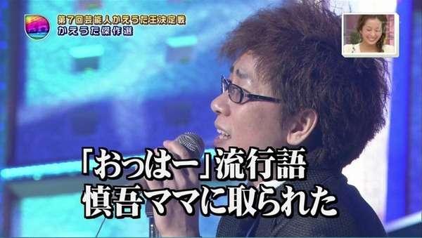 山寺宏一「慎吾ママに挨拶パクられた」←しつこすぎて気持ち悪い ->画像>5枚