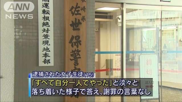 【長崎・高1女子殺害事件】逮捕された女子「人を殺してみたかった」「解体してみたかった」