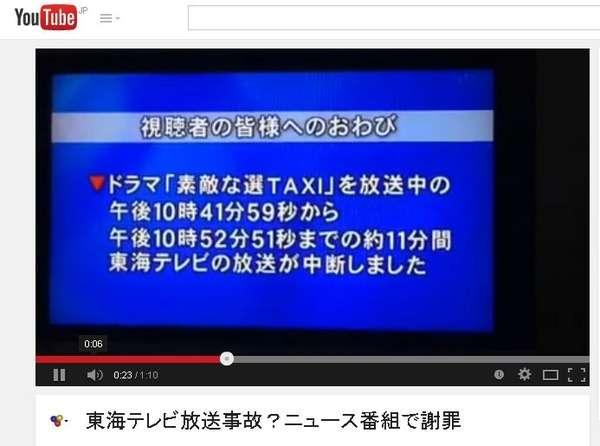 東海テレビ11分間放送停止の放送事故で謝罪、視聴者大激怒!|面白ニュース 秒刊SUNDAY
