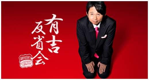 有吉弘行、Gカップグラドル・高崎聖子のアキレス腱好きに「売名でしょ?」