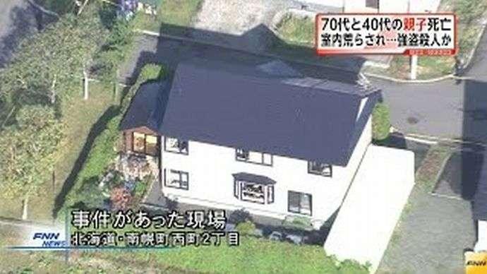 南幌町家族殺害事件