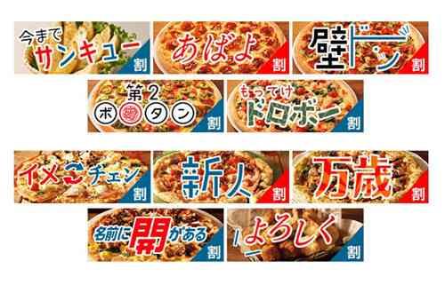 """""""壁ドン""""すると安くなる!ユニークすぎるドミノ・ピザの閉開店セール"""