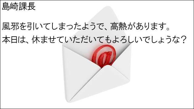 恥ずかしい誤字・脱字メール、送信してしまったことありますか?