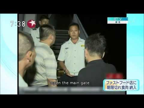 マックのナゲットには腐った肉が使われていた! 中国上海工場が期限切れ食肉が納入 - YouTube