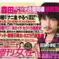 V6森田剛、破局報道があったセクシー女優 美雪ありすと継続愛 週刊女性