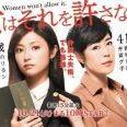 寺島しのぶ、深田恭子主演ドラマ『女はそれを許さない』低視聴率スタートにも前向き…「私は面白かったと思う」