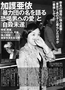 加護亜依さん夫に逮捕状 高利貸し付け容疑で警視庁