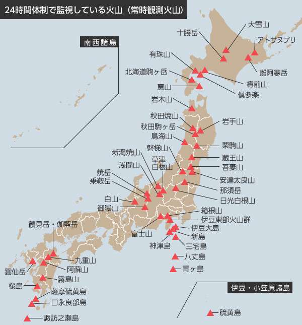 <御嶽山噴火>全国に110の活火山 油断できない「火山列島」   THE PAGE(ザ・ページ)