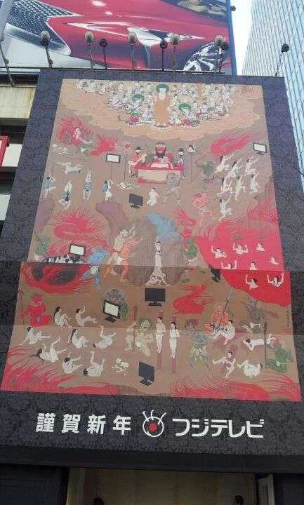 フジ、謹賀新年「地獄絵図」の巨大看板に批判殺到… 7日撤去