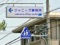 【更新中】2014年下半期・ジャニーズ流行語「櫻井の首」「関ジャニ飛んできた」他10つ