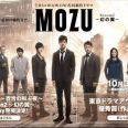 視聴率苦戦の『MOZU』、西島秀俊の恋人報道が影響か?そろそろ番組内で肉体美をアピールすべき