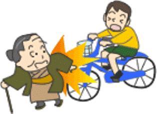自転車の 自転車 歩行者 事故 : と回答…自転車と歩行者の事故 ...