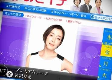 タモリ、NHK「あさイチ」のV6・井ノ原快彦と有働由美子アナウンサーに辛口コメント