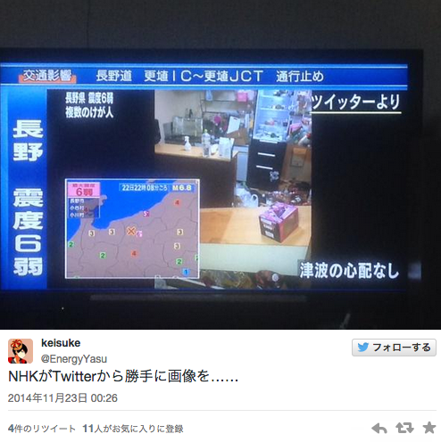 昨日の地震でツイッターの写真が無断でテレビに晒され、ユーザ激怒