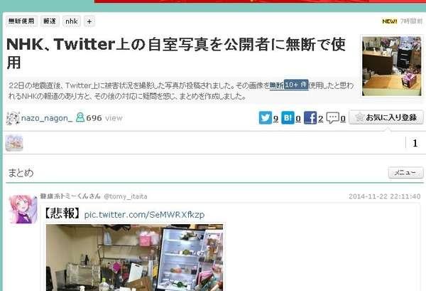 昨日の地震でツイッターの写真が無断でテレビに晒され、ユーザ激怒|面白ニュース 秒刊SUNDAY